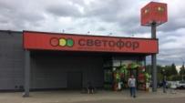 Sieć sklepów Svetofor wejdzie na polski rynek z marką MERE